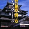 お城に関するおすすめの入門・概説書「城郭の見方・調べ方ハンドブック」西ヶ谷 恭弘 編著