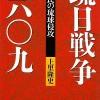 文禄・慶長の役を巡る明・琉球・島津氏の情報戦