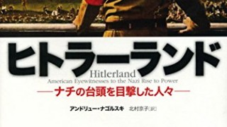 「ヒトラーランド――ナチの台頭を目撃した人々」アンドリュー・ナゴルスキ著