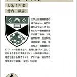 「大学教育について (岩波文庫)」ジョン・スチュアート・ミル 著
