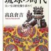 「琉球の時代: 大いなる歴史像を求めて」高良 倉吉 著
