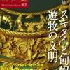 「スキタイと匈奴 遊牧の文明 (興亡の世界史)」林 俊雄 著