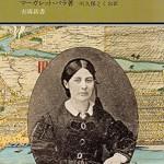 若き米国人女性宣教師マーガレット・バラが見た幕末日本