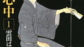 2016年冬アニメ気になる作品のPVまとめ