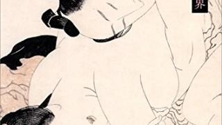 「春画の色恋 江戸のむつごと『四十八手』の世界」白倉敬彦 著