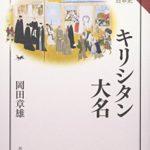 「キリシタン大名 (読みなおす日本史)」岡田 章雄 著