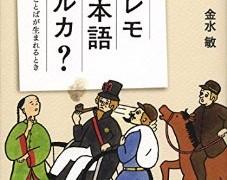 「コレモ日本語アルカ?――異人のことばが生まれるとき」金水 敏 著